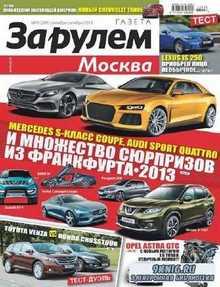 За рулем - Регион №18 (сентябрь-октябрь 2013)