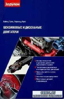 Гроэ Х., Русс Г. - Бензиновые и дизельные двигатели