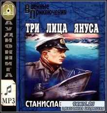 Гагарин Станислав - Три лица Януса (Аудиокнига)