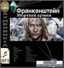 Плеханов Андрей - Франкенштейн. Мертвая армия (12 глав) (Аудиокнига)
