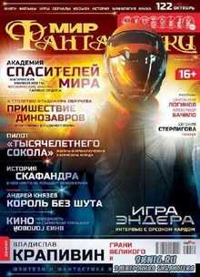 Мир фантастики №10 (октябрь 2013)