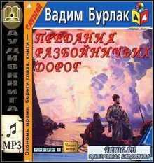 Бурлак Вадим - Предания разбойничьих дорог (Аудиокнига)