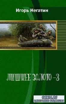 Негатин Игорь - Лишнее золото-3