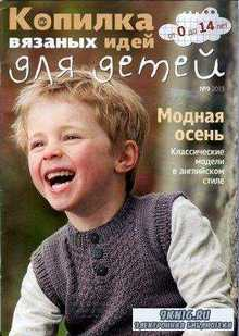 Копилка вязаных идей для детей № 9 (2013)