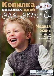 Копилка вязаных идей для детей №9 2013