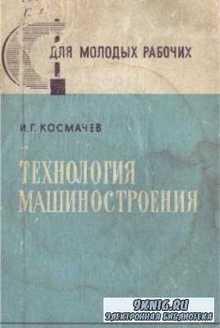 Космачев И.Г. - Технология машиностроения