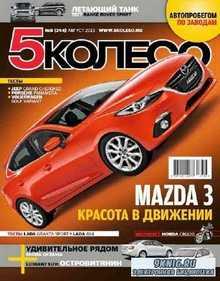 5 колесо №8 (август 2013)