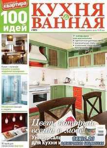 Уютная квартира. 100 идей. Кухня и ванная №4 (2013)