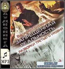 Головачев Василий -  Разборки третьего уровня (Аудиокнига)