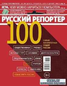 Русский репортер №38 (сентябрь-октябрь 2013)
