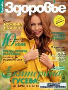 Здоровье №10 (октябрь 2013) Россия