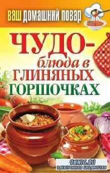 Кашин С.П. - Чудо-блюда в глиняных горшочках