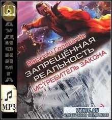 Головачев Василий -  Истребитель Закона (Аудиокнига)