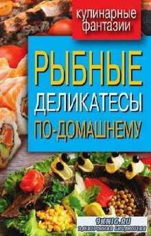 Кашин С.П. - Рыбные деликатесы по-домашнему