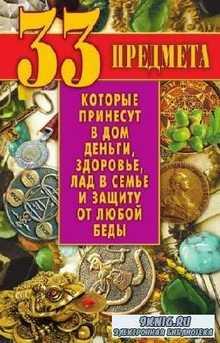 Зайцев Виктор - 33 предмета, которые принесут в дом деньги, здоровье, лад в ...