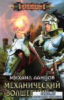 Ланцов Михаил - Механический волшебник-2