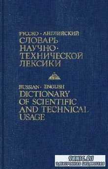 Кузнецов Б.В. - Русско-английский словарь научно-технической лексики. Около ...
