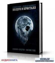 Кинг Стивен - Колдун и кристалл (аудиокнига) чит. Р. Волков&Co