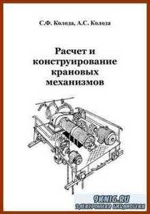 Расчет и конструирование крановых механизмов