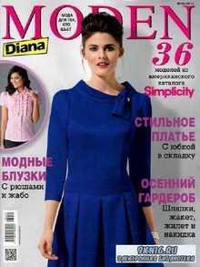 Diana Moden №10 (октябрь 2013) + выкройки