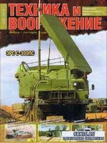 Техника и вооружение №6 (июнь 2013)