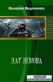 Веденеева Валерия - Дар демона