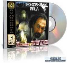 Михаил Булгаков «Роковые яйца» аудиокниги.2012.MP3