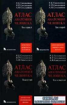 Синельников Р., Синельников Я. - Атлас анатомии человека в 4 томах
