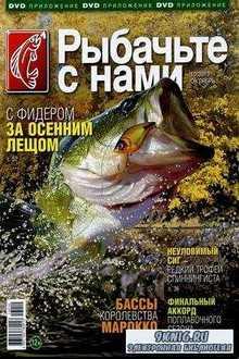Рыбачьте с нами № 10 2013