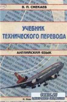 Учебник технического перевода