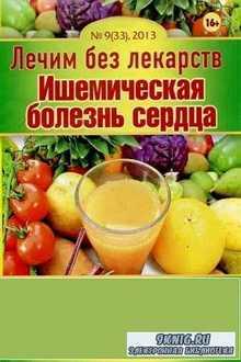 Лечим без лекарств № 9 2013 Ишемическая болезнь сердца