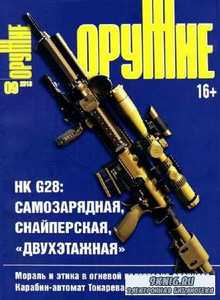 Оружие №9 (сентябрь 2013)