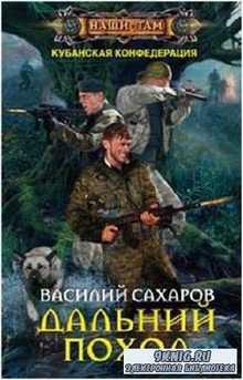 Сахаров Василий - Дальний поход. Кубанская Конфедерация