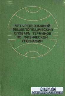 Четырехъязычный энциклопедический словарь терминов по физической географии