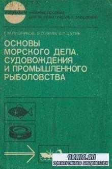 Основы морского дела, судовождения и промышленного рыболовства