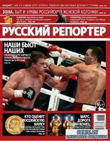Русский репортер №40 (октябрь 2013)