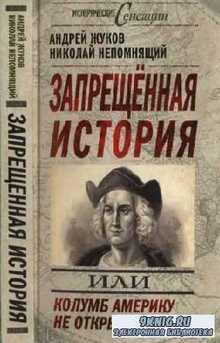 Жуков А. - Запрещённая история, или Колумб Америку не открывал