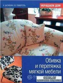 Балавуан А., Гамбрэль Ф. - Обивка и перетяжка мягкой мебели