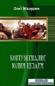 Мазурин Олег - Контуберналис Юлия Цезаря