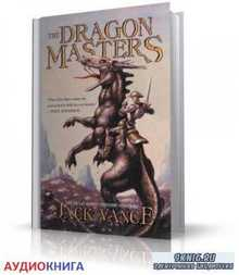 Вэнс Джек - Хозяева драконов (аудиокнига)