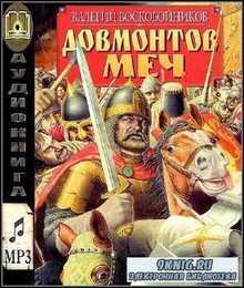 Воскобойников Валерий - Довмонтов меч (Аудиокнига)