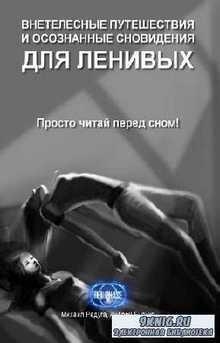 Радуга М., Будько А. - Внетелесные путешествия и осознанные сновидения для  ...