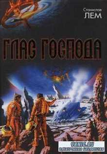 Станислав Лем «Глас Господа» аудиокнига 2013