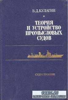 Теория и устройство промысловых судов