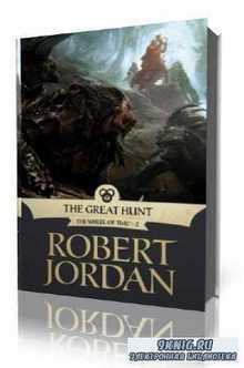 Роберт Джордан - Великая Охота (Аудиокнига)