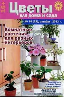 Цветы для дома и сада № 10 2013