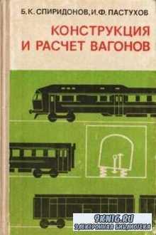 Конструкция и расчет вагонов