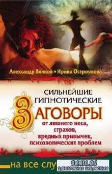 Волков А., Остроумова И. - Сильнейшие гипнотические заговоры от лишнего вес ...