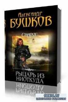 Бушков Александр - Сварог. Рыцарь из ниоткуда (Аудиокнига)