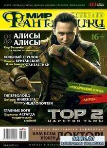 Мир фантастики №11 (ноябрь 2013)